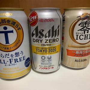 【比較】大手3社のノンアルコールビールを飲み比べ!! ~休肝日に~