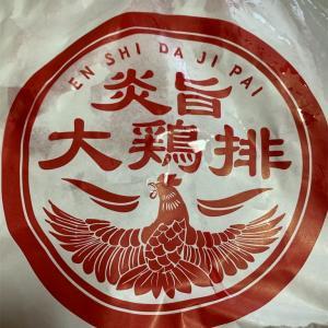 【旅行気分】台湾の名物から揚げ 大鶏排(ダージーパイ)@渋谷