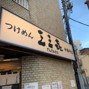 【人気店】つけめん三三㐂 川崎八丁畷