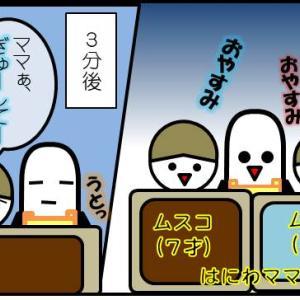 育児4コマ漫画『入眠スタイル』