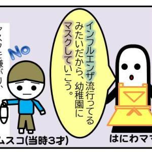【幼稚園・入園式の思い出】育児4コマ漫画『マスク』