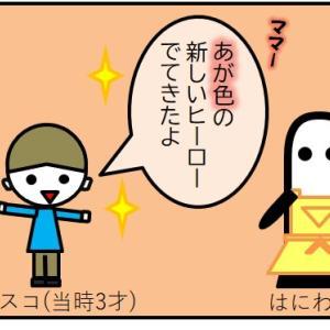【3才ムスコの認識】育児4コマ漫画『赤色』