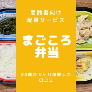 【80歳が3か月体験】まごころ弁当!口コミ!メリット・デメリット