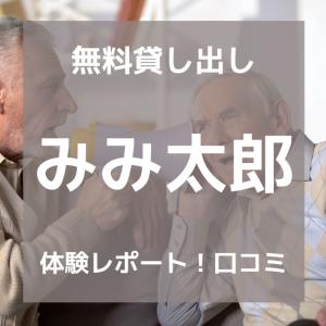 10日間無料でお試し 集音器【みみ太郎】体験談!口コミ!