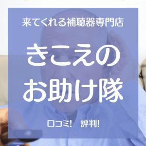 来てくれる補聴器専門店「きこえのお助け隊」口コミ!評判!