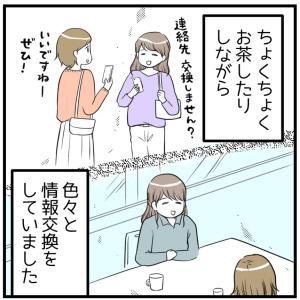 不妊治療中に仲良くなった人との話①【読者さん体験談9】