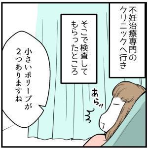 妊娠を邪魔していたもの①【読者さん体験談10】