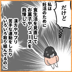 ショックを受ける資格なんてない③(最終話)【読者さん体験談16】