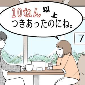 10年以上つきあったのにね⑦【過去恋愛編】