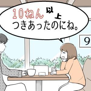 10年以上つきあったのにね⑨【過去恋愛編】
