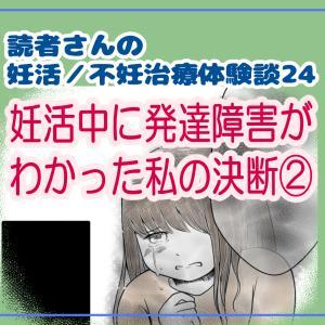 妊活中に発達障害がわかった私の決断②【読者さん妊活体験談24】