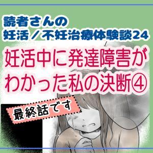 妊活中に発達障害がわかった私の決断④(最終話)【読者さん妊活体験談24】
