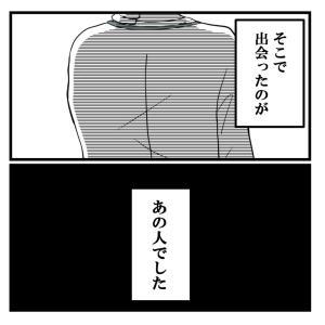 パワハラ男が追ってくる①【友人の体験談】