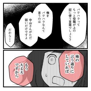 パワハラ男が追ってくる⑪【友人の体験談】