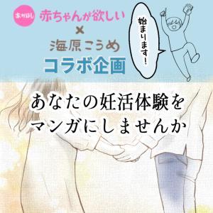 【あかほしコラボ企画】あなたの妊活体験を漫画にします!が始まります