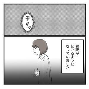 不妊治療からパニック障害②【読者さん妊活体験談34】