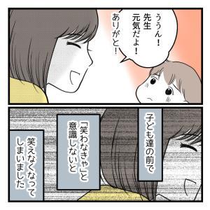 不妊治療からパニック障害③【読者さん妊活体験談34】