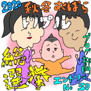 2020秋冬すくパラトリプル総選挙