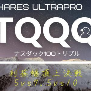 【トライオートETF】ナスダック100トリプル利益幅頂上決戦!