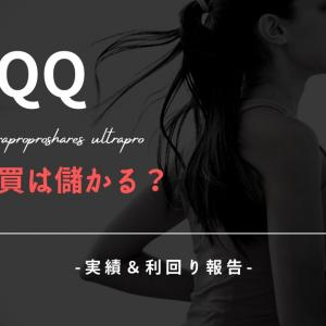 【トライオート】TQQQ自動売買は儲かる?実績&利回り報告!