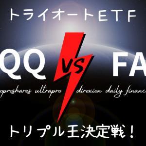 【トライオートETF】TQQQ vs FAS トリプル王決定戦!