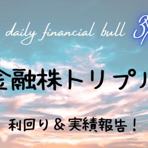 【トライオートETF】金融株トリプル(FAS)実績&利回り報告!