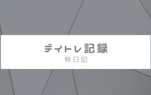 11月5日デイトレ結果(SONY・KDDI)