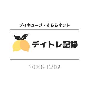 11月9日トレード(ブイキューブ,すららネット)
