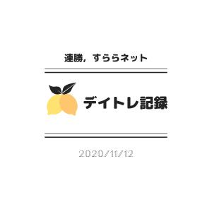 11/12 短時間デイトレの記録(すららネット)