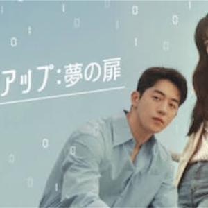11/15最新10話配信!!ドラマ「スタートアップ:夢の扉」