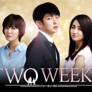 日本版では三浦春馬主演!!ドラマ「TWO WEEKS」