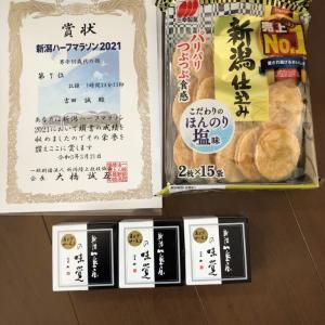 新潟ハーフ 入賞商品