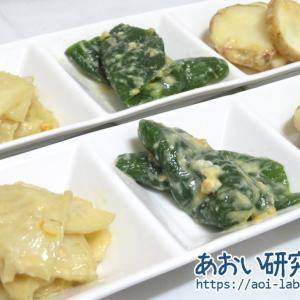 料理日記 55 / 蜜柑味噌で作る 野菜の味噌漬け