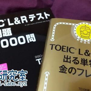 TOEIC記録 1 / 勉強と受験の記録