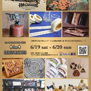 6月19日開催予定 デザインロックフェス中止のお知らせ