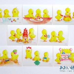 新作のお知らせ / ひよこ3兄弟のポストカード 8種