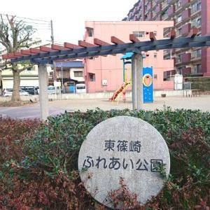 東篠崎ふれあい公園(北九州市小倉北区)
