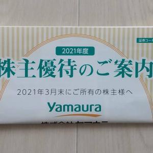 ヤマウラの株主優待2021年 人気の「すずらんハウスセット」が到着