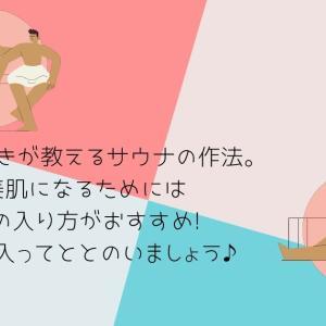 サウナで美肌になる入り方とは?「ととのう」ための正しい入浴回数も詳しく解説!