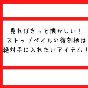 ストップペイルのトートバッグが登場!昭和の香り漂う紙袋もシモジマから限定復刻中。