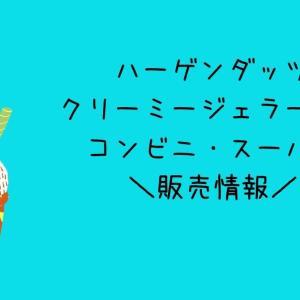 ハーゲンダッツクリーミージェラート2種類が限定発売!いつからいつまで?値段・買える場所をご紹介!