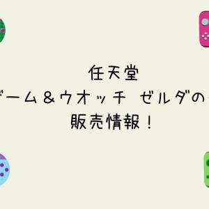 任天堂「ゲーム&ウオッチ ゼルダの伝説」の発売はいつ?価格やオンラインでの予約方法をご紹介!