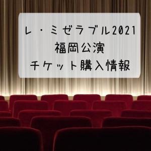 レ・ミゼラブル2021福岡公演。先行販売で確実にチケットをゲットする方法