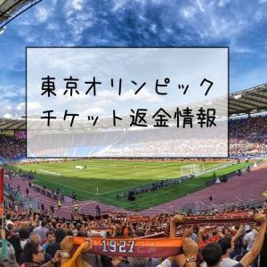 東京オリンピックのチケット返金はいつから?払い戻し対象や期間・手数料など状況まとめ!