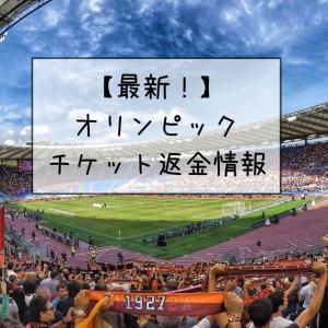 【最新】オリンピック2020のチケット返金はいつから?払い戻し対象や期間・手数料など状況まとめ!