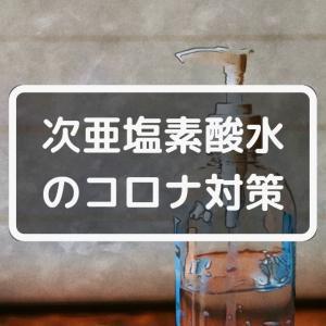次亜塩素酸水ってコロナにホントに効くの?【科学的考察】