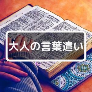 むずかしい言葉を使う人への憧れ 『できる大人の語彙力』 安田正