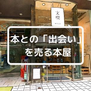 新しい本との「出会い」を売る本屋さん「文喫」@六本木 と 本好きには悲しい出版業界の現実