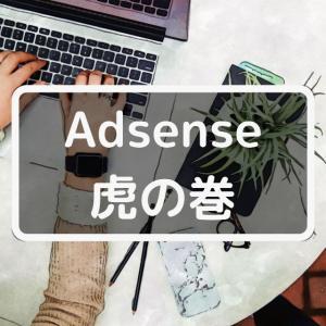 【ブロガー向け】Google Adsense|アドセンス審査に「関係のなかった項目」と「関係があるかもしれない項目」まとめ(2020年11月情報)