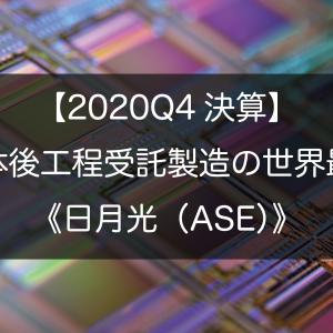 【2020Q4決算】半導体後工程受託製造の世界最大手《日月光投控(ASE Technology Holding)》